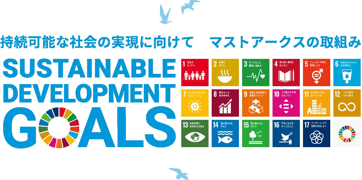 持続可能な社会の実現に向けて、マストワークスの取り組み